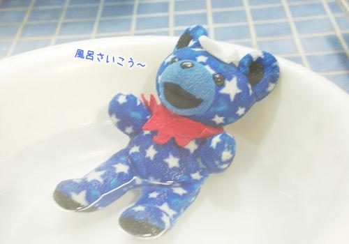 風呂に入る青いクマ