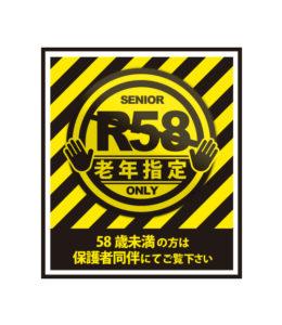 R58老年指定