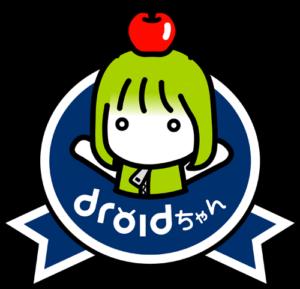 ドロイドちゃんロゴマーク