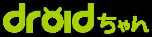 androidのドロイドちゃん ロゴ