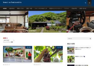 小森のツキノシタさんのwebサイト