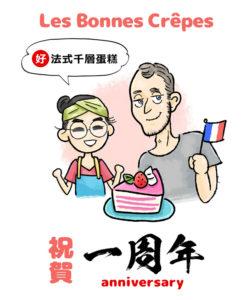 台湾仏式クレープ屋1周年似顔絵