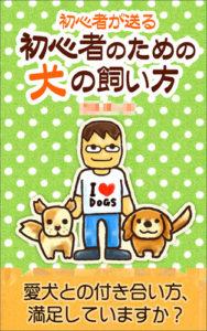本の表紙デザイン「初心者の為の犬の飼い方」