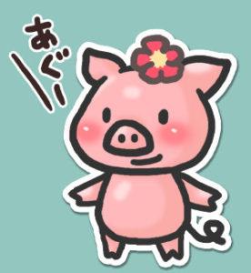 沖縄の豚あぐーのキャライラスト