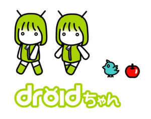 androidのドロイドちゃん 素材まとめ1 twitter