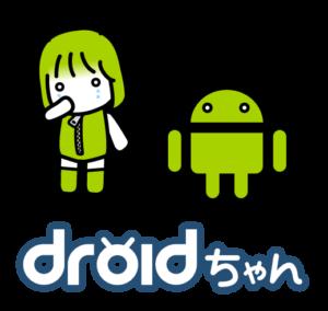 androidのドロイドちゃんドロイド君の素材まとめ