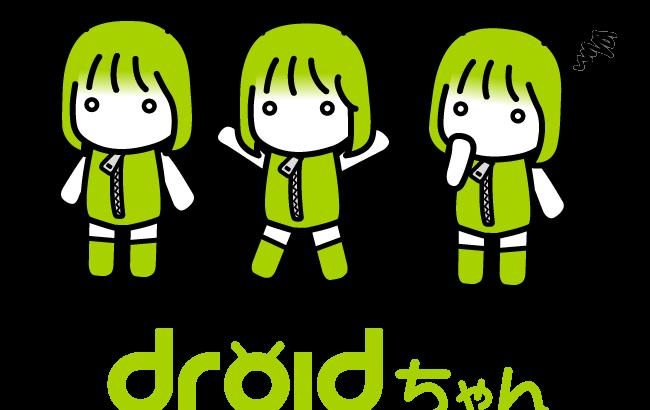 androidのドロイドちゃんの素材まとめ 表情