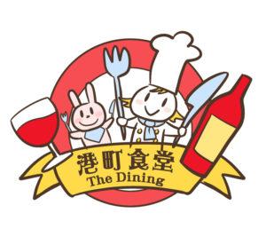 沖縄 港町食堂 The Dining ロゴデザイン 公募