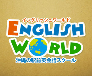 英会話教室のロゴデザイン