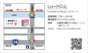 店舗の名刺、ショップカード地図