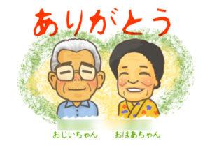似顔絵ギフト 敬老の日 おじいちゃん おばあちゃん ありがとう 感謝
