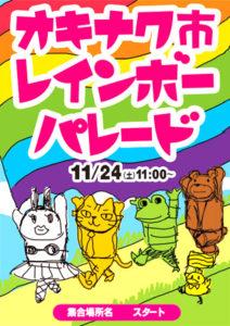 レインボーパレードのポスター ラフ案