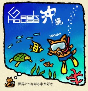 ギークハウス沖縄ステッカー 海と魚とシーサー