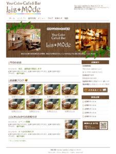 カフェバー店舗webサイト&ロゴデザイン