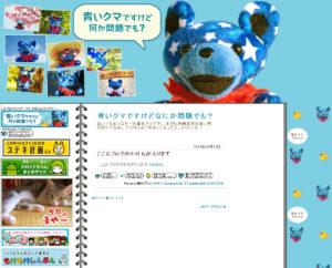 青いクマブログデザイン