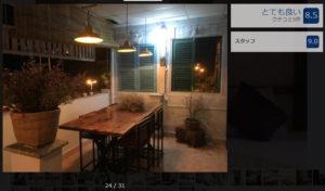 窓がない部屋の写真(夜)