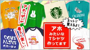 アホみたいなTシャツ屋